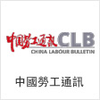 China Labour Bulletin