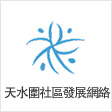 Tin Shui Wai Community Development Network